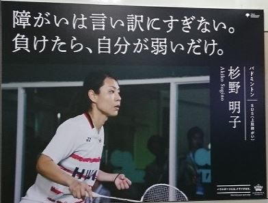 障がいは言い訳 障害者スポーツ イベント用ポスター キャッチコピー 批判 障害者に関連した画像-01