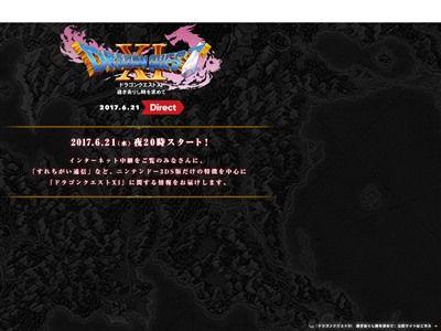 ドラゴンクエスト11 3DS ダイレクト ニンテンドーダイレクト ドラクエ11に関連した画像-02