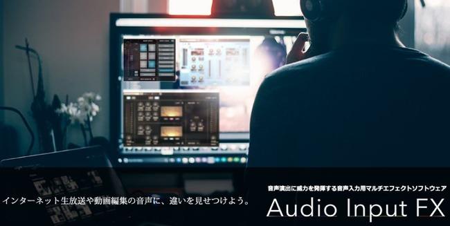 音声ソフト AudioInputFX ニコニコに関連した画像-01