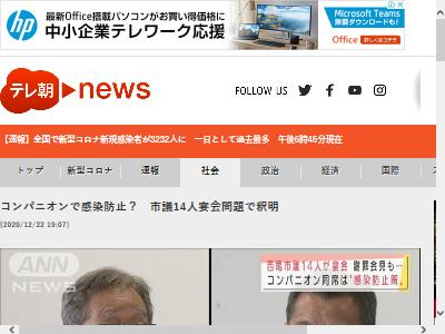 市議会議員 宴会 コンパニオン 愛知県西尾市 市民クラブに関連した画像-02