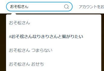 おそ松さん 2期 つまらない 視聴率 暴落 爆死 酷評 お通夜に関連した画像-04