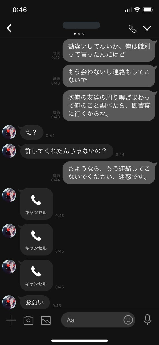 元カノ トラウマ LINE 復縁に関連した画像-08