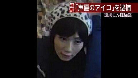 声優のアイコ 丸刈り 昏酔強盗 出廷 出産 逮捕 神いっきに関連した画像-01