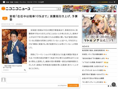 安倍晋三 消費税 税率 10% 自民党 批判に関連した画像-02