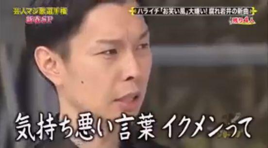イクメン ハライチ 岩井勇気に関連した画像-01