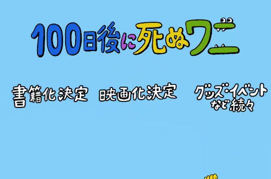 100日後に死ぬワニ 100日目 映画化に関連した画像-02