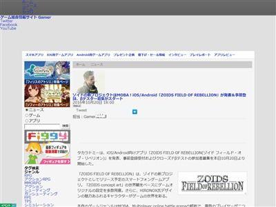 ゾイド フィールド・オブ・リベリオン MOBA アプリ スマホに関連した画像-02