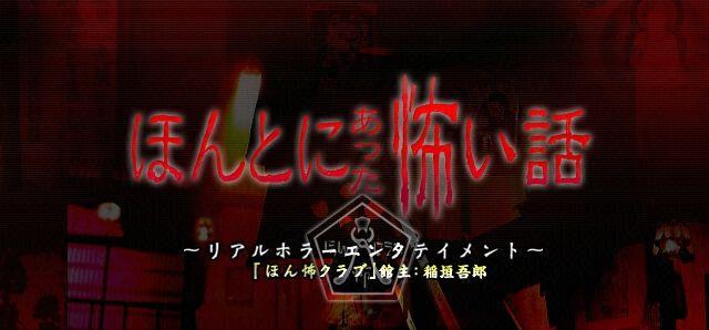 ほんとにあった怖い話 プレイステーションVRに関連した画像-01