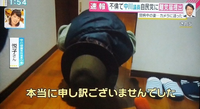 【フジテレビ炎上】女性問題で離党した中川議員の妻(ガン闘病中)に突撃取材、土下座で謝罪する様子を放送