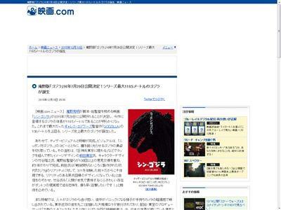 庵野秀明 シン・ゴジラ 公開日に関連した画像-02