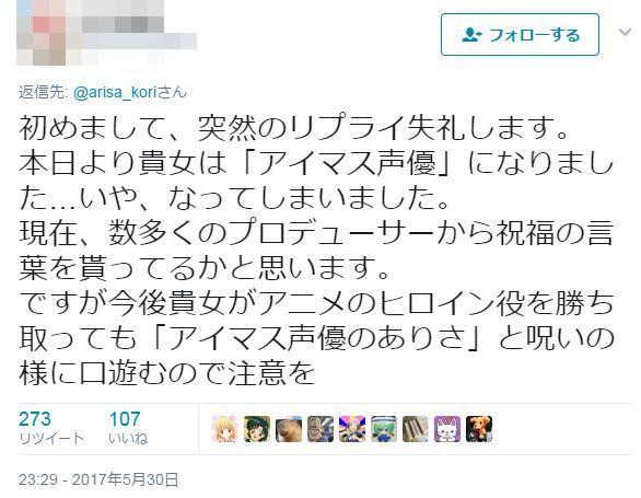 アイドルマスター 声優 香里有佐 桜守歌織 ファン 脅迫に関連した画像-03
