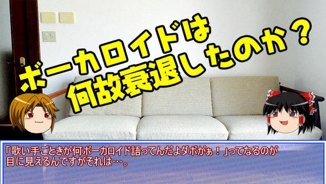 ニコニコ動画 ニコニコ ボーカロイド ボカロP 歌い手 衰退に関連した画像-02