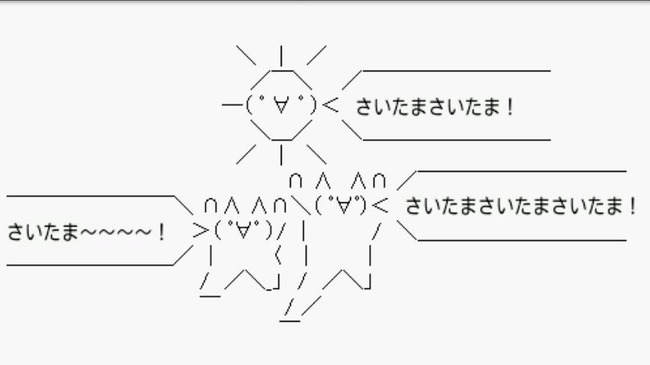 さいたま 埼玉県 埼玉県のひみつに関連した画像-01