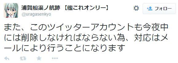 艦これオンリー 中止 浦賀船渠ノ航跡に関連した画像-04