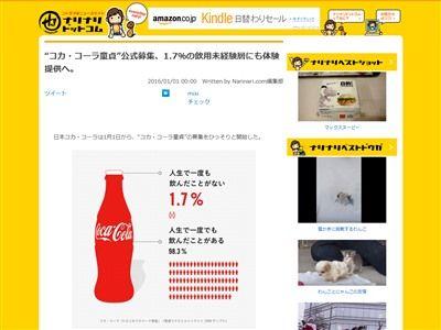 コカ・コーラ 童貞 公式 募集 ツイッター アカウント イベント 参加に関連した画像-02