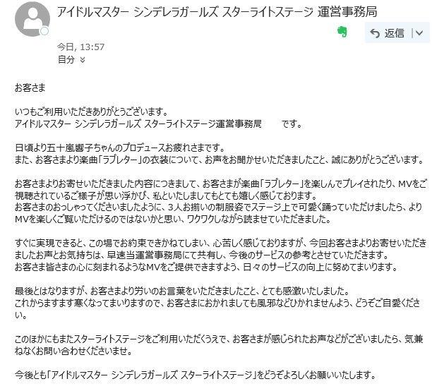 グラブル ユーザー イベント ゼノ・イフリート 運営 苦情 メール 返信 サイゲームス サイゲ 神対応に関連した画像-12