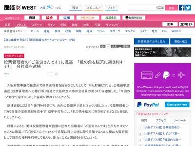 大阪 投票 逮捕 会社員に関連した画像-02