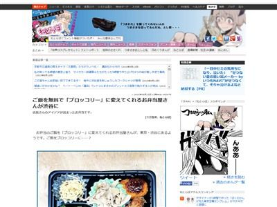 弁当 ブロッコリー 渋谷に関連した画像-02
