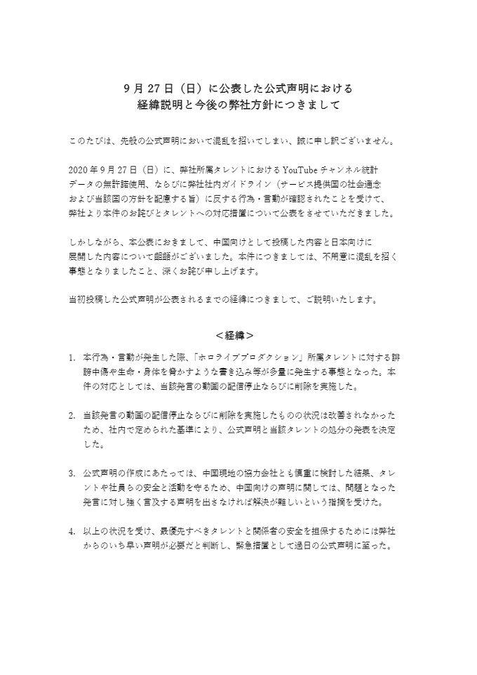 ホロライブ 桐生ココさん 赤井はあと 中国 台湾 VTuberに関連した画像-03