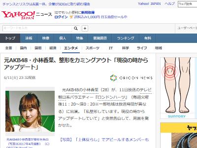 小林香菜 AKB48 美容整形 カミングアウトに関連した画像-02