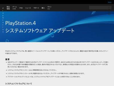 PS4 メッセージクラッシュ 修正に関連した画像-02