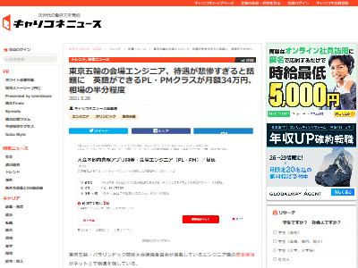 東京五輪エンジニア待遇炎上に関連した画像-02