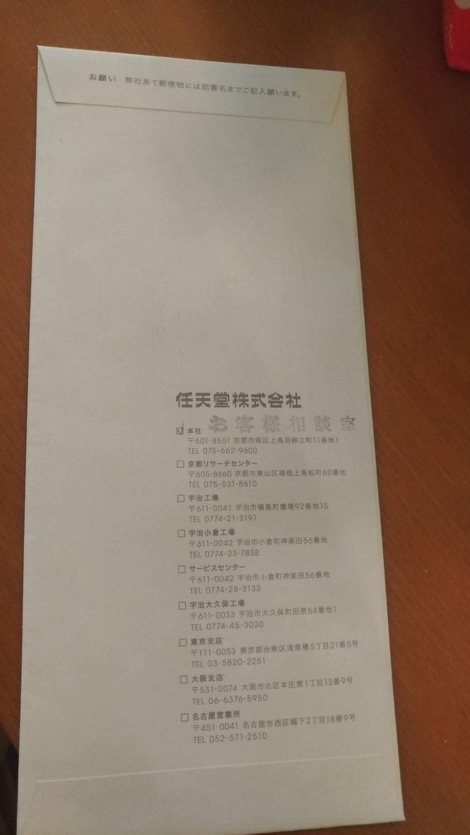 子供 息子 任天堂 手紙 神対応に関連した画像-04