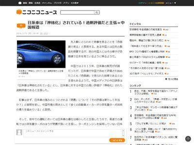 中国 日本 自動車 国産車 燃費 故障 評価に関連した画像-02