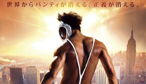 変態仮面 映画 鈴木亮平に関連した画像-01