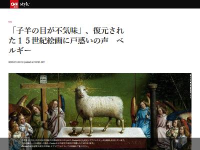 絵画修復 子羊 不気味に関連した画像-02