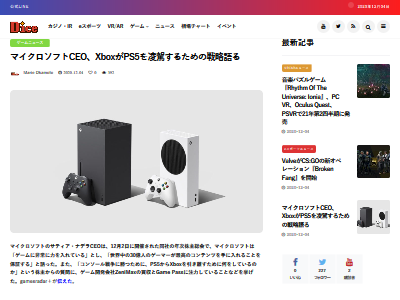 マイクロソフト MS CEO PS5 凌駕 戦略に関連した画像-02