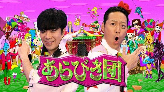 『あらびき団』 年末4時間スペシャル放送決定! あら-1グランプリ再びwwwww