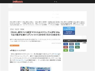 マクロスデルタ � PSVita ゲーム化に関連した画像-02