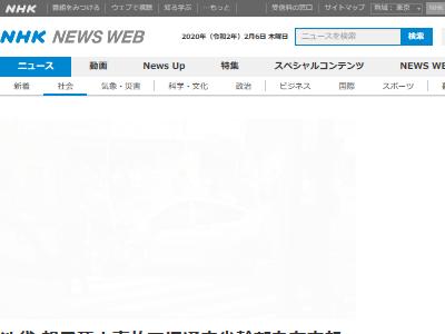 飯塚幸三 池袋母子死亡事故 在宅起訴に関連した画像-02