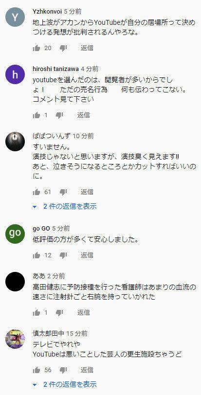 宮迫博之 YouTube 謝罪動画 闇営業に関連した画像-10