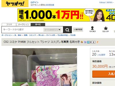 コミケ コミックマーケット C92 叶姉妹 転売 ヤフオクに関連した画像-02