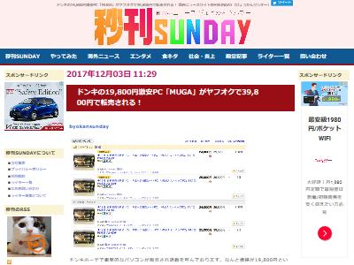 ドン・キホーテ 2万円 激安 ノートパソコン に関連した画像-02