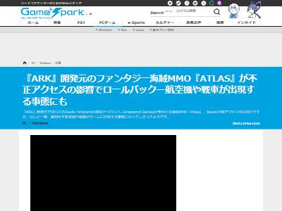 ATLAS不正アクセスロールバックに関連した画像-02
