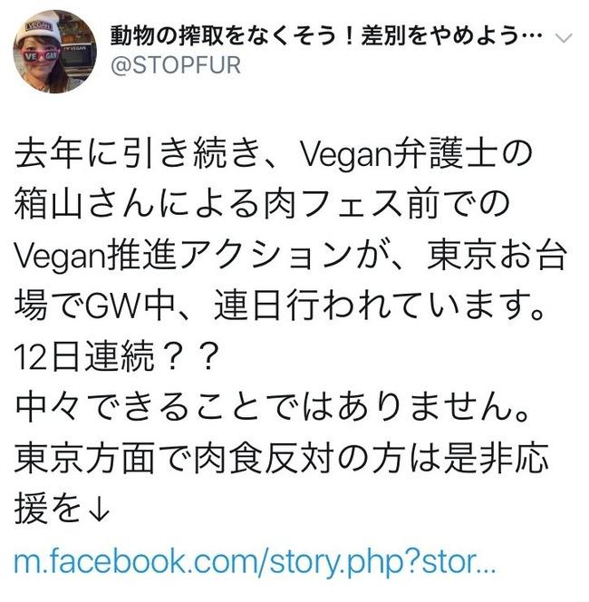 ヴィーガン 絶対菜食主義者 お台場 肉フェスに関連した画像-03