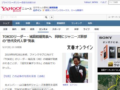 TOKIO 城島茂 リーダー 結婚 菊池梨沙に関連した画像-02