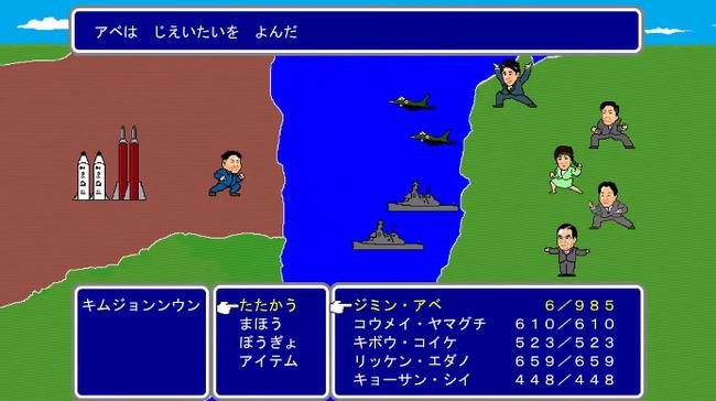 幸福実現党 幸福の科学 非公式クリエイターチー北朝鮮  動画 RPGに関連した画像-14