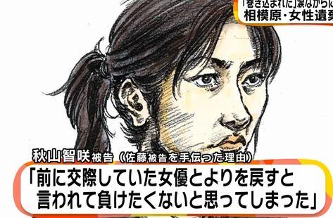 遺体遺棄 無罪 主張 北川景子に関連した画像-01