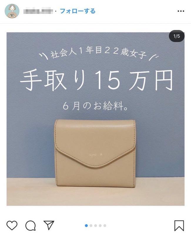 インスタグラム インスタ 日本 ヤバい 地獄 投稿 手取り 15万円に関連した画像-04