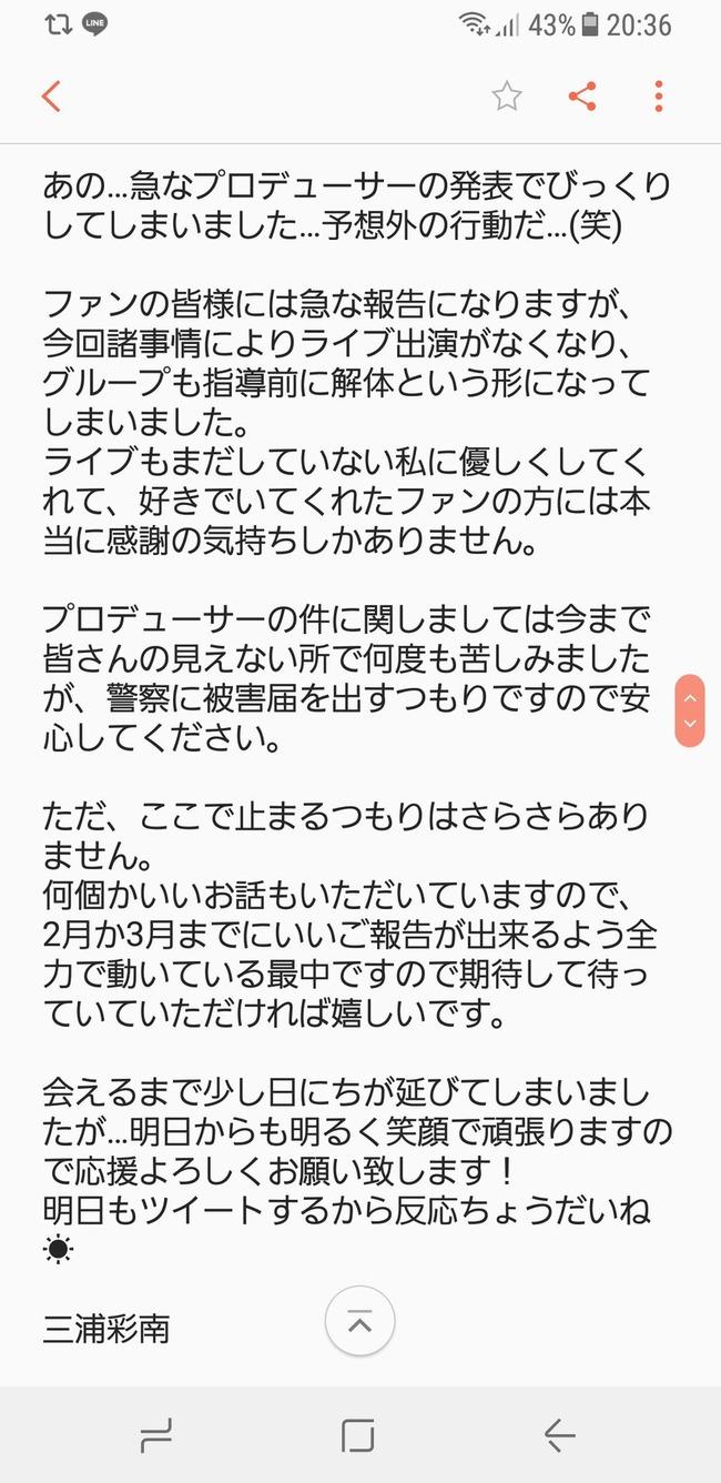 地下アイドル グループ 解散に関連した画像-06