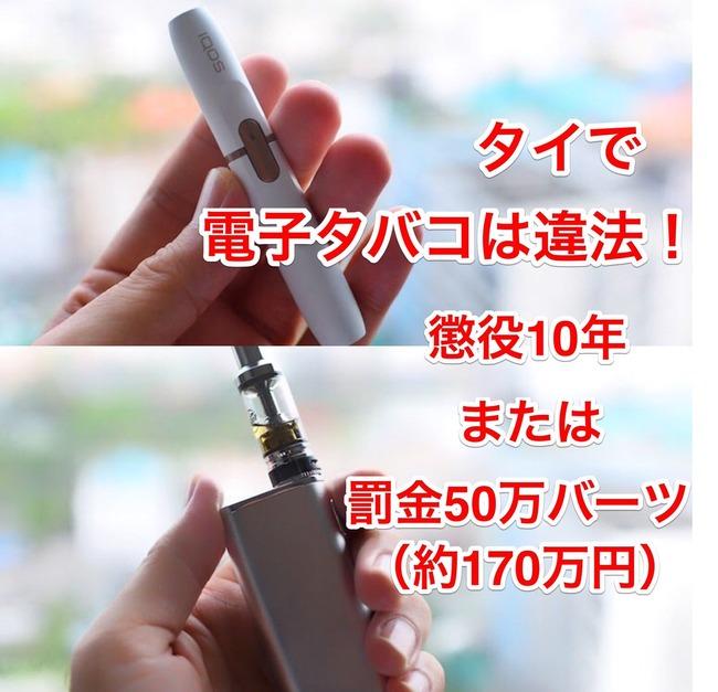 タイ バンコク 電子タバコ 違法 日本人 逮捕者 罰金に関連した画像-02