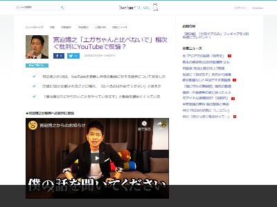 宮迫Youtubeチャンネルエガちゃん比較に関連した画像-02