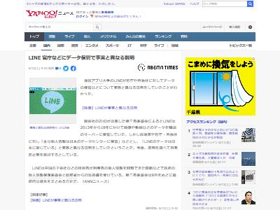 LINE政府個人情報データセンター虚偽報告に関連した画像-02