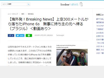 iPhone6s 上空 落下 無事に関連した画像-02