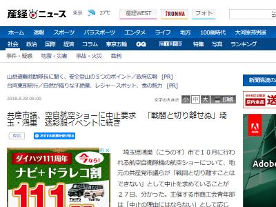 自衛隊 航空ショー 埼玉 鴻巣 共産党 クレームに関連した画像-02