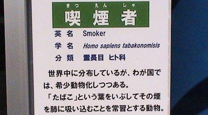 とある動物園、喫煙所に「喫煙者」という動物の解説を貼ってしまうwwwww